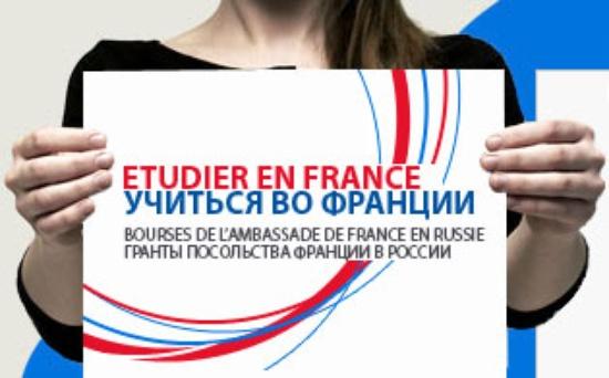 Конкурсы французского правительства